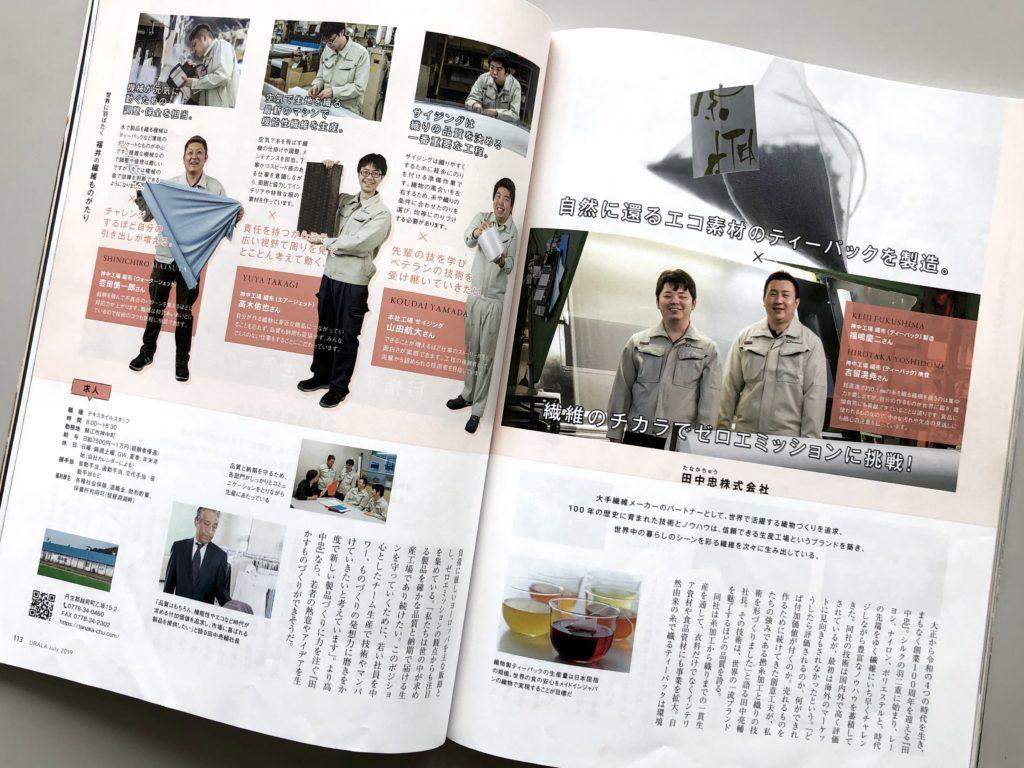 「月刊ウララ 2019年7月号 世界に羽ばたく 福井の繊維ものがたり」