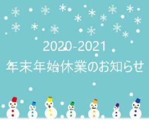 2020-2021年末年始休業のおしらせ
